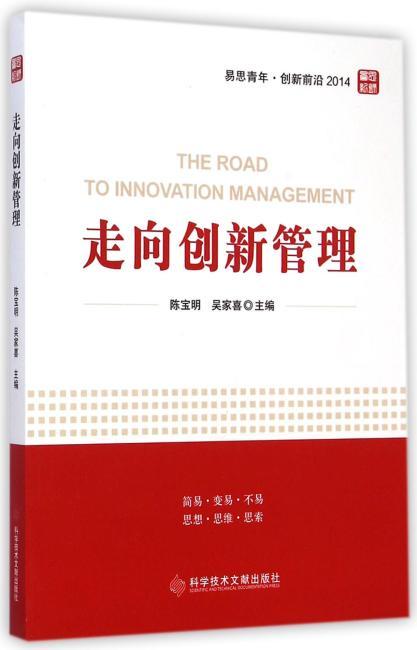 走向创新管理