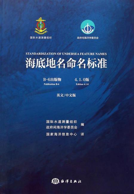 海底地名命名标准(B-6出版物 4.1.0版)
