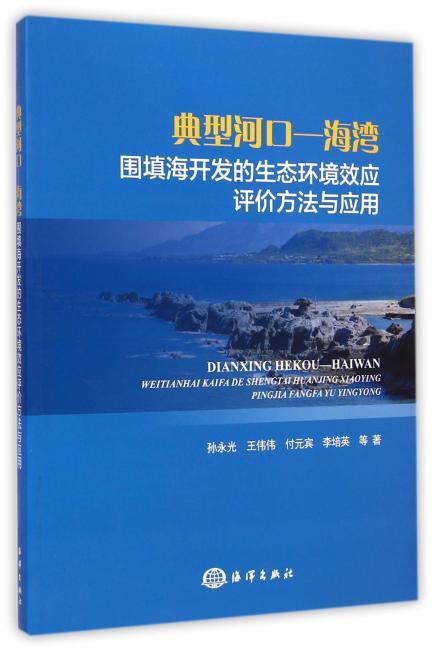 典型河口—海湾围填海开发的生态环境效应评价方法与应用