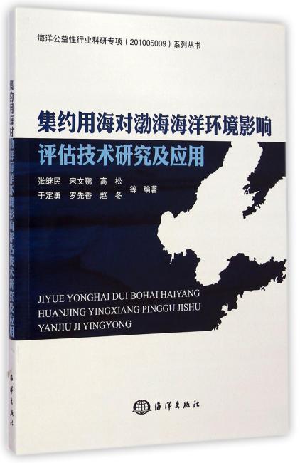 集约用海对渤海海洋环境影响评估技术研究及应用