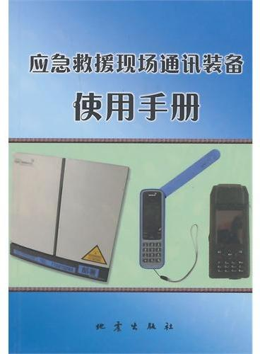 应急救援现场通讯装备使用手册