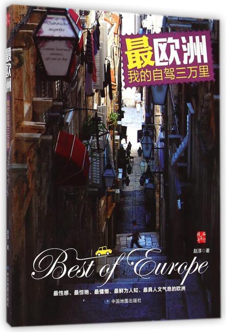 最欧洲:我的自驾三万里(随书赠送欧洲热点观光图 天涯热帖 步步惊心巴尔干)