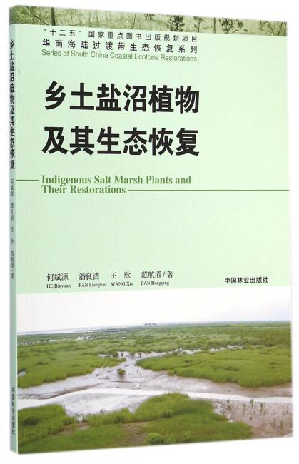 乡土盐沼植物及其恢复