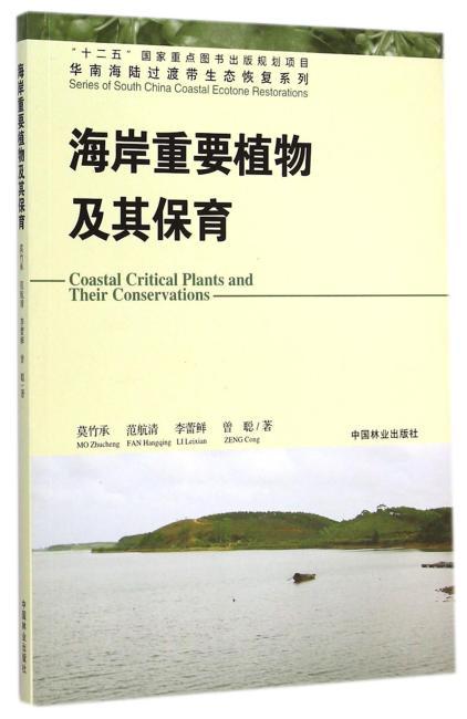 海岸重要植物及其保育
