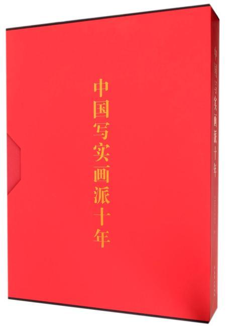 中国写实画派十年