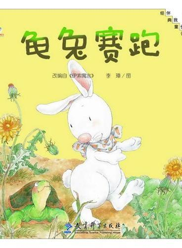 伴我长大经典童话:龟兔赛跑(精装)