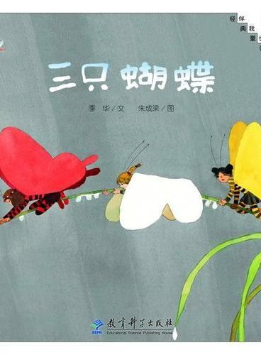 伴我长大经典童话:三只蝴蝶(精装)