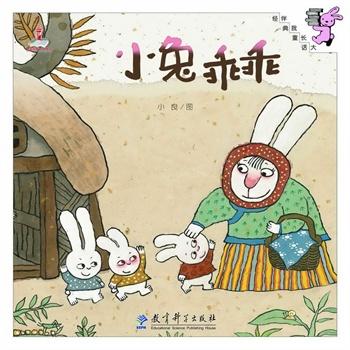 伴我长大经典童话:小兔乖乖(精装)