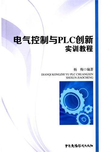 电气控制与PLC创新实训教程