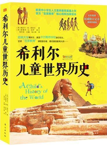 希利尔儿童世界历史(1951年权威修订终极定本珍藏版,421幅全彩高清美图+专业注释!)