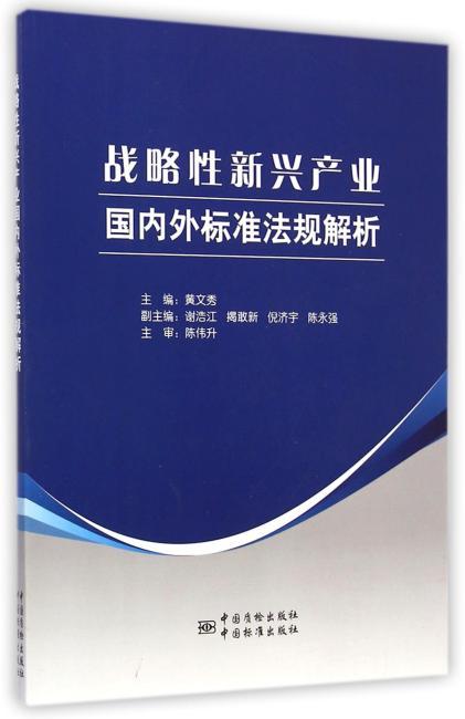 战略性新兴产业国内外标准法规解析