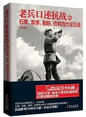 老兵口述抗战②:石牌、常德、衡阳、桂林四大保卫战