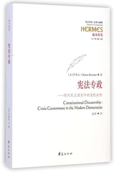 宪法专政——现代民主国家中的危机政府