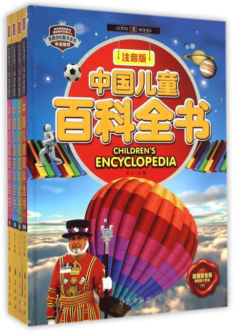 精致图文?中国儿童百科全书(全四册)