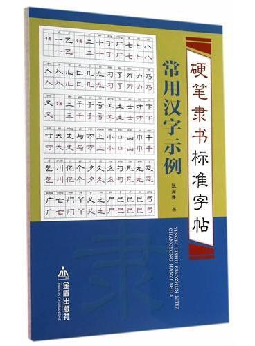 硬笔隶书标准字帖·常用汉字示例