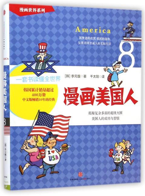 漫画美国人