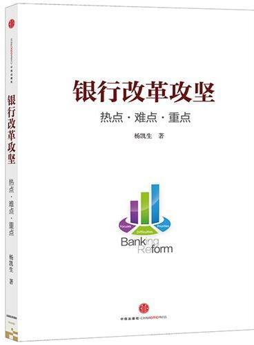 银行改革攻坚:热点·难点·重点