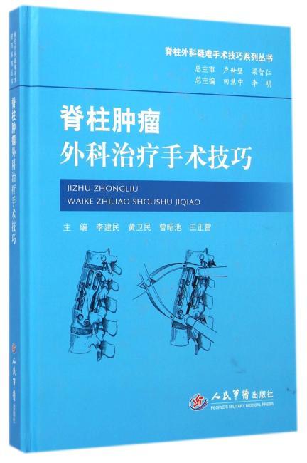 脊柱肿瘤外科治疗手术技巧.脊柱外科疑难手术技巧系列丛书