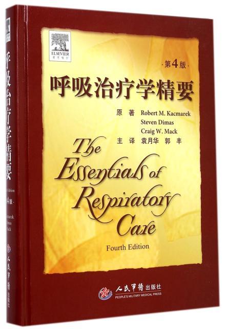 呼吸治疗学精要(第四版)