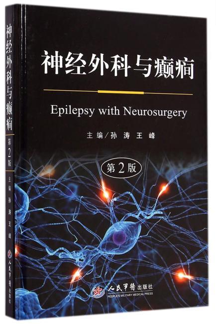神经外科与癫痫(第二版)