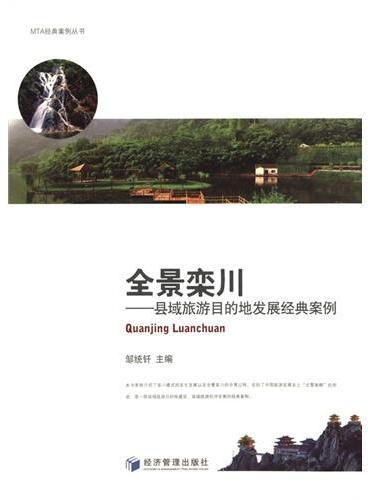 全景栾川——县域旅游目的地发展经典案例