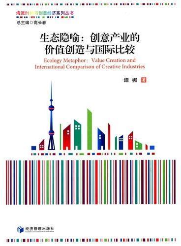 生态隐喻:创意产业的价值创造与国际比较