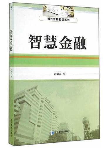 智慧金融(银行营销实训系列丛书)