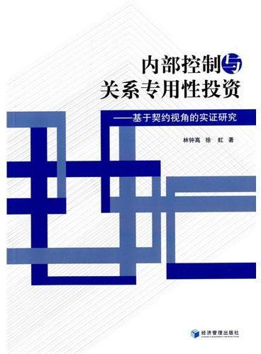 内部控制与关系专用性投资——基于契约视角的实证研究