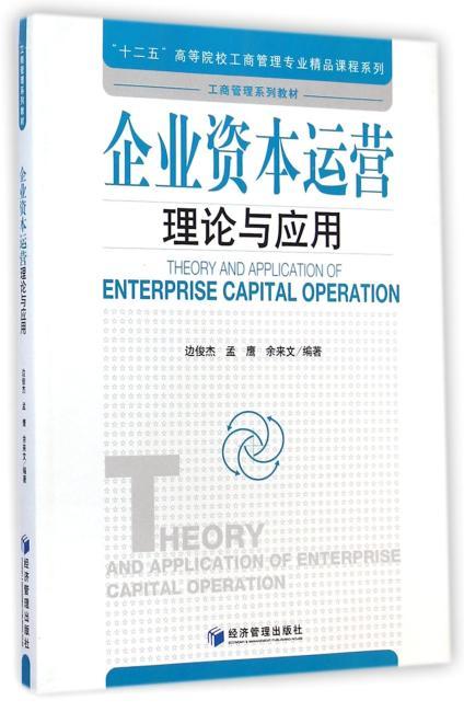 企业资本运营理论与应用