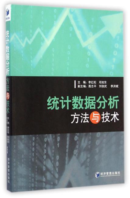 统计数据分析方法与技术