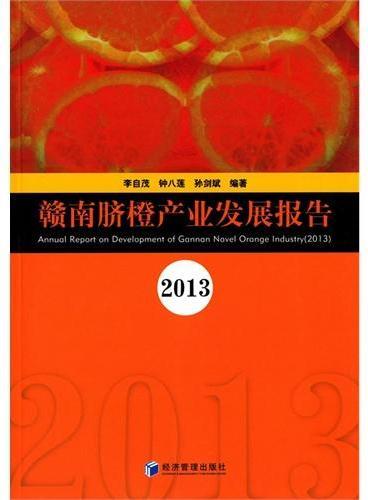 赣南脐橙产业发展报告(2013)