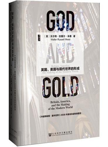 上帝与黄金:英国·美国与现代世界的形成
