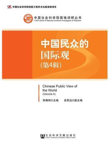中国民众的国际观(第4辑)
