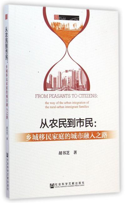 从农民到市民:乡城移民家庭的城市融入之路