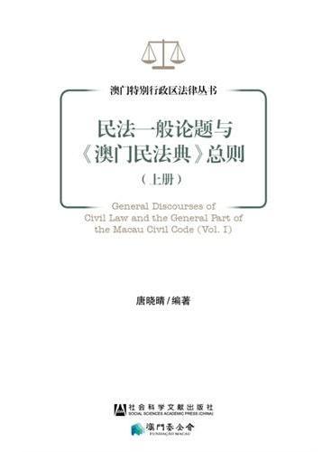 民法一般论题与《澳门民法典》总则(上册)