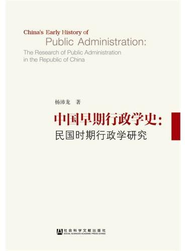 中国早期行政学史:民国时期行政学研究