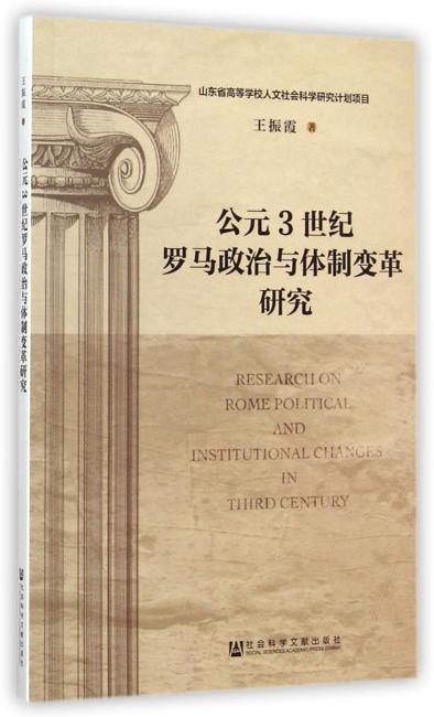 公元3世纪罗马政治与体制变革研究
