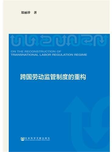 跨国劳动监管制度的重构