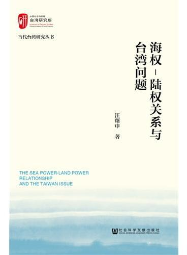 海权—陆权关系与台湾问题