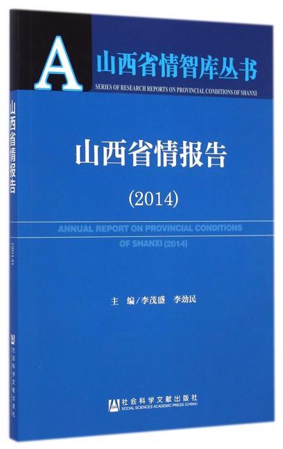 山西省情报告(2014)