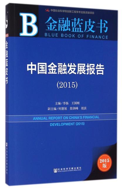 金融蓝皮书:中国金融发展报告(2015)