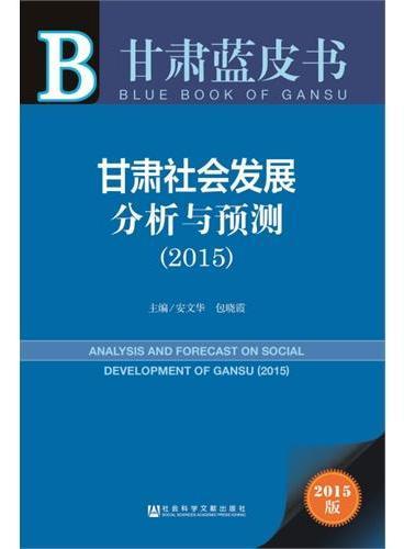 甘肃蓝皮书:甘肃社会发展分析与预测(2015)