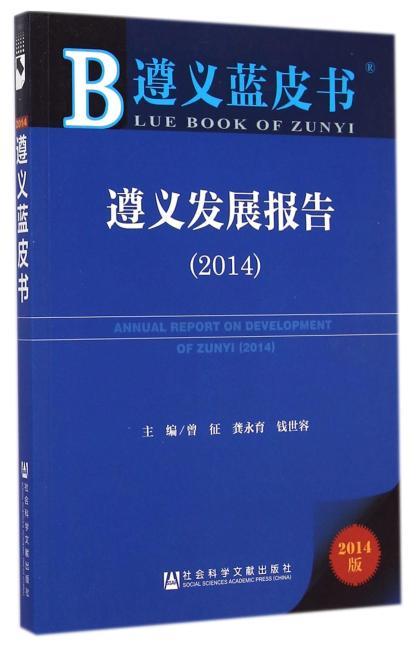 遵义蓝皮书:遵义发展报告(2014)