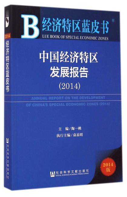 经济特区蓝皮书:中国经济特区发展报告(2014)