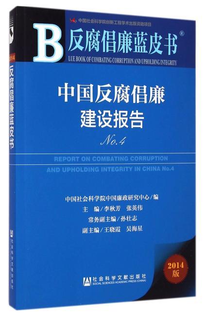反腐倡廉蓝皮书:中国反腐倡廉建设报告No.4