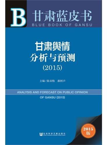 甘肃蓝皮书:甘肃舆情分析与预测(2015)
