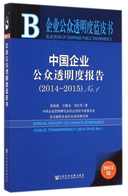 企业公众透明度蓝皮书:中国企业公众透明度报告(2014-2015) No.1