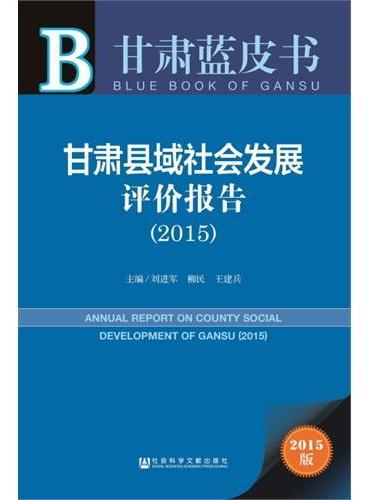 甘肃蓝皮书:甘肃县域社会发展评价报告 (2015)
