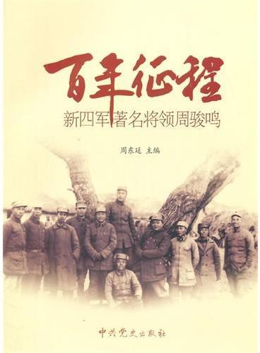 百年征程:新四军著名将领周骏鸣