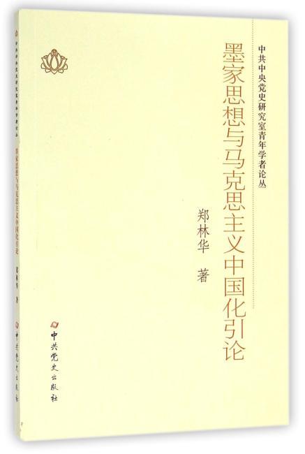 中共中央党史研究室青年学者论丛—墨家思想与马克思主义中国化引论